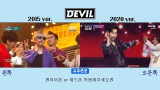 [슈퍼주니어] 데빌 DEVIL 2015년 vs 2020년 비교 영상 (좌우음성有)