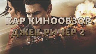 RAP Кинообзор - Джек Ричер 2 / Jack Reacher 2