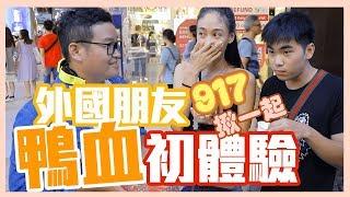 SPEX eSHOP 917揪一起實驗室-街頭外國人試吃鴨血[Ep.04]