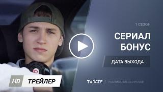 Бонус 1 сезон трейлер ТНТ 2016