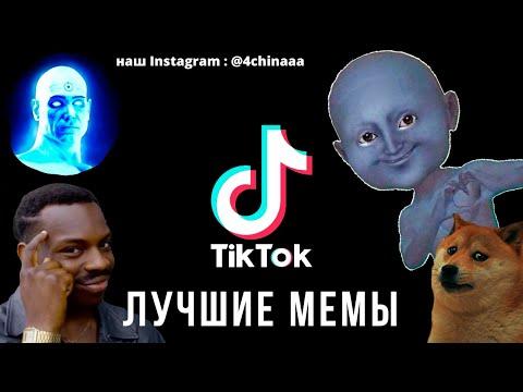 #4chan | ЛУЧШИЕ TIK-TOK #МЕМЫ | #4chinaaa |13.04.2020