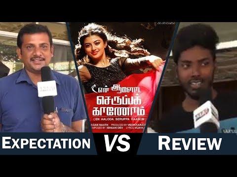 En Aaloda Seruppa Kaanom Review |...