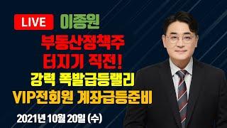 [장마감방송] ▶이종원◀ 부동산정책주 터지기 직전!! 강력 폭발급등랠리 vip전회원 계좌급등준비!