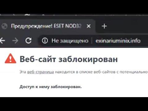 Как удалить вирус exinariuminix.info