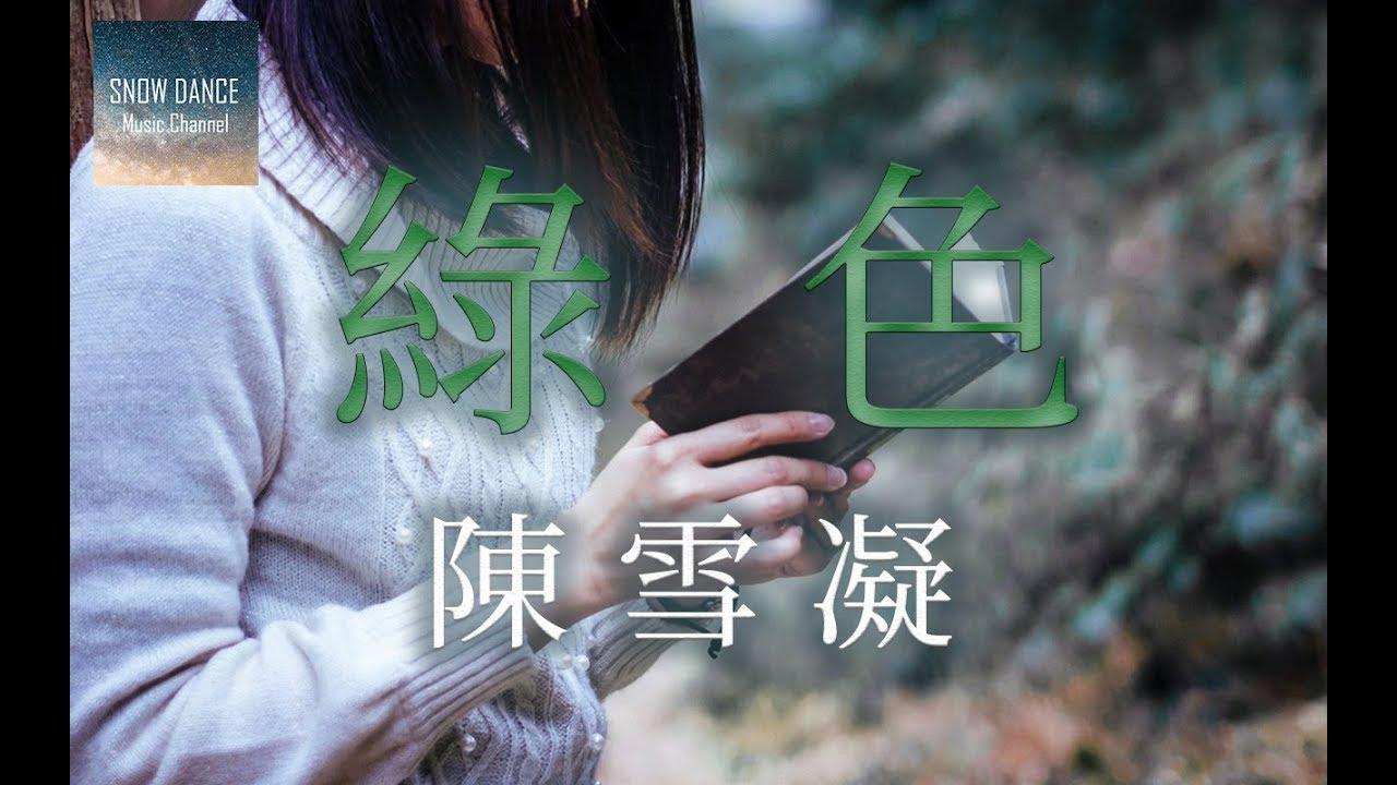 陳雪凝 - 綠色 我卻把甜言蜜語當做你愛我的軀殼 【動態歌詞Lyrics】 - YouTube