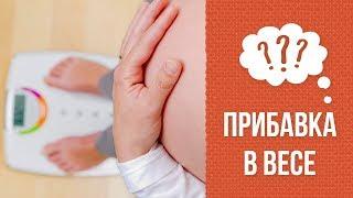 Почему нельзя много прибавлять во время беременности
