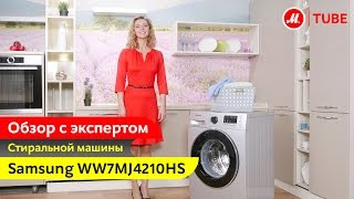 Видеообзор узкой стиральной машины Samsung WW7MJ4210HS с экспертом «М.Видео»(Стиральная машина Samsung WW7MJ4210HS с барабаном Diamond Подробнее – http://www.mvideo.ru/product-list?, 2016-06-22T08:44:15.000Z)