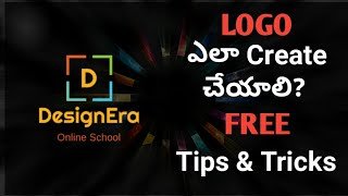 كيفية إنشاء الأعمال التجارية الخاصة بك والشعار مجانا في التيلجو