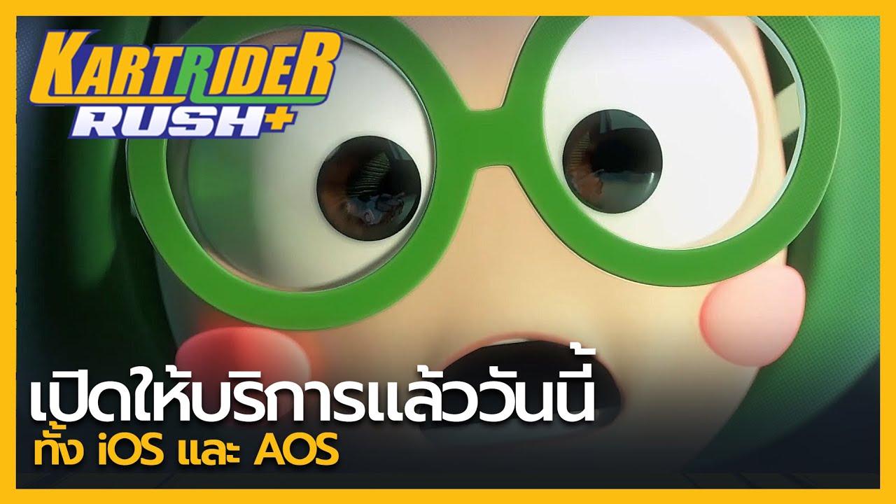 KartRider Rush+ | ซิ่งได้แล้ววันนี้ทั้ง AOS และ iOS