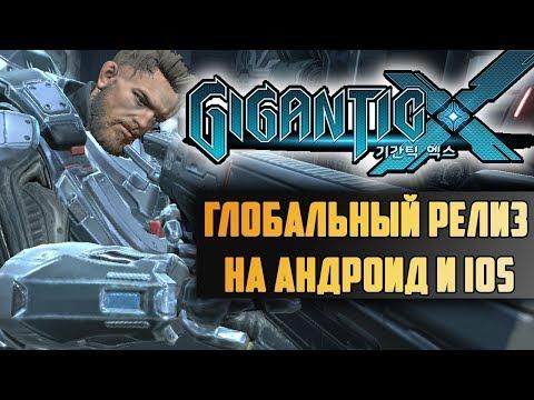 видео: ГЛОБАЛЬНЫЙ РЕЛИЗ ШУТЕРА gigantic x НА android и ios ( ОБЗОР И ПЕРВЫЙ ВЗГЛЯД )
