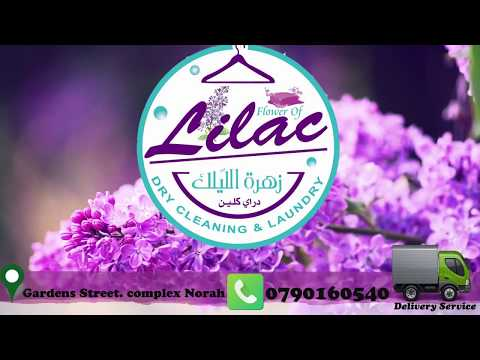 promo dryclean زهرة اللًيلك - Flower of Lilac