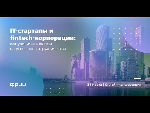 Онлайн-конференция «IT-стартапы и Fintech-корпорации:как увеличить шансы на успешное сотрудничество»