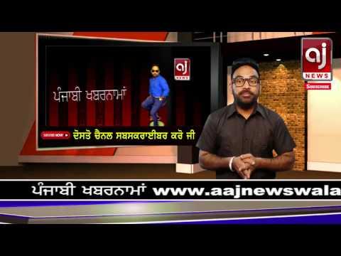 Punjab Latest News Today ਪੰਜਾਬ ਦੇ ਤਿੰਨੇ ਜਥੇਦਾਰ ਅਹੁਦਿਆਂ ਤੋਂ ਹਟਾਏ ਜਾਣ | Punjabi Khabarnama