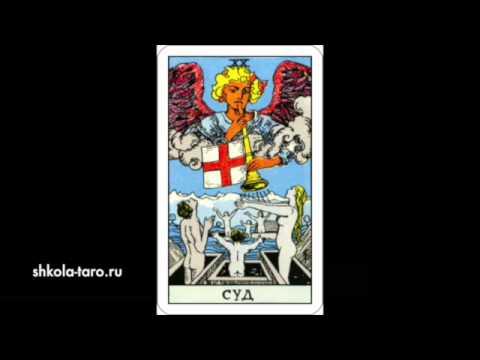 Карта таро Суд (Tarot card Judgement)