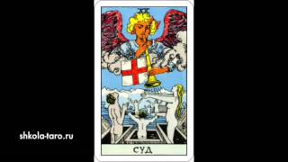"Карта таро ""Суд"" (Tarot card ""Judgement"")"