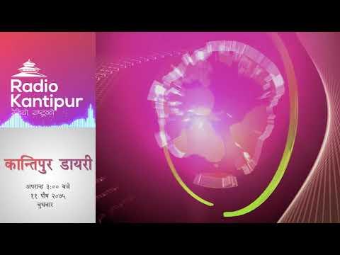 Kantipur Diary 3:00pm - 26 December 2018