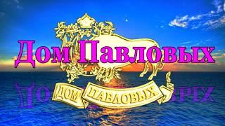 """Фестиваль """"Золотая кисть"""", в Гостином Дворе """"Дом Павловых"""" часть-3"""
