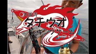 XESTA TV 大阪湾タチウオゲーム