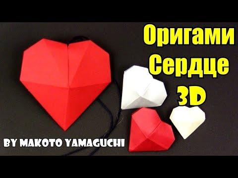 Оригами сердце 3D ?!!! За 5 минут?!! Действительно???!!!!!!!