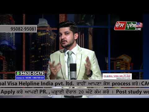 Des Pardes Live With Global Visa Helpline 31 August 2018