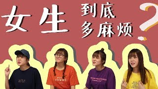 【中肯系列】女人真的很麻煩! thumbnail