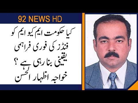 Federal govt will release funds for Karachi soon: Khawaja Izharul Hassan | 92NewsHD