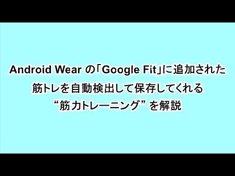 """Android Wear の「Google Fit」でに追加された筋トレを自動検出して保存してくれる """"筋力トレーニング"""" を解説"""