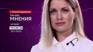 """Промо. Ток-шоу """"Мнения"""" с Ольгой Бугаенко"""