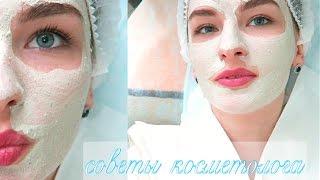 Бьюти Влог #36 Задаю вопросы косметологу.  Моя комби кожа стала очень сухой