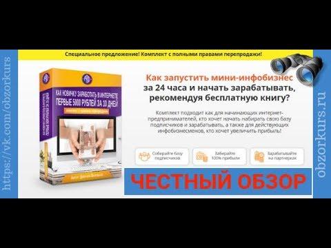 Как новичку заработать в Интернете первые 5000 рублей за 10 дней. Обзор и отзыв.