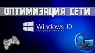 Windows 10 - Оптимизация интернета [Игры/Стрим](, 2016-01-25T22:25:10.000Z)