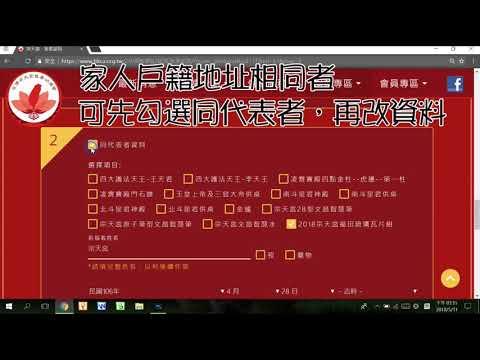 宗天宮網站認捐操作說明