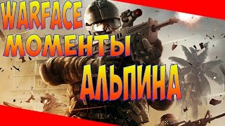 Warface ДИКИЕ ВАНШОТЫ | Альпина - ALPINE Funny moments Head Shots