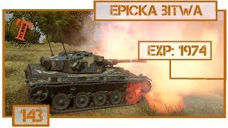 Epicka Bitwa 143 - Wybór, czy epicka - oto jest pytanie!