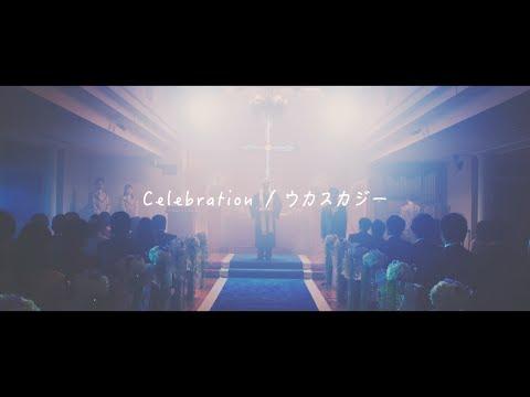 ウカスカジー「Celebration」Music Video
