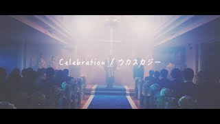 ウカスカジー「Celebration」Music Video