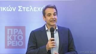 <h2><a href='https://webtv.eklogika.gr/omilia-tou-kyriakou-mitsotaki-gia-to-mitroo-stelechon-tis-nd' target='_blank' title='Oμιλία του Κυριάκου Μητσοτάκη για το Μητρώο Στελεχών της ΝΔ'>Oμιλία του Κυριάκου Μητσοτάκη για το Μητρώο Στελεχών της ΝΔ</a></h2>