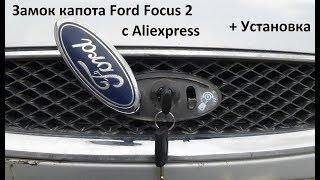 замок капота Ford Focus 2 с Aliexpress  установка