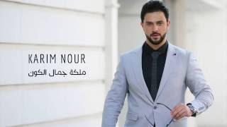 Karim Nour - malikt jamal alkon | كريم نور- ملكه جمال الكون