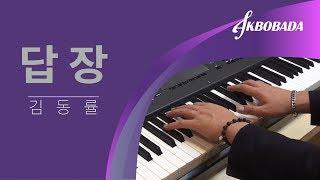 김동률 KIM DONG RYUL - 답장 Reply 피아노 커버 (Piano Cover)