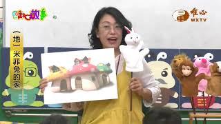 唯心故事-(地)米菲兔的家【唯心故事26】| WXTV唯心電視台