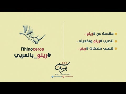 رينو بالعربي | الدرس الاول