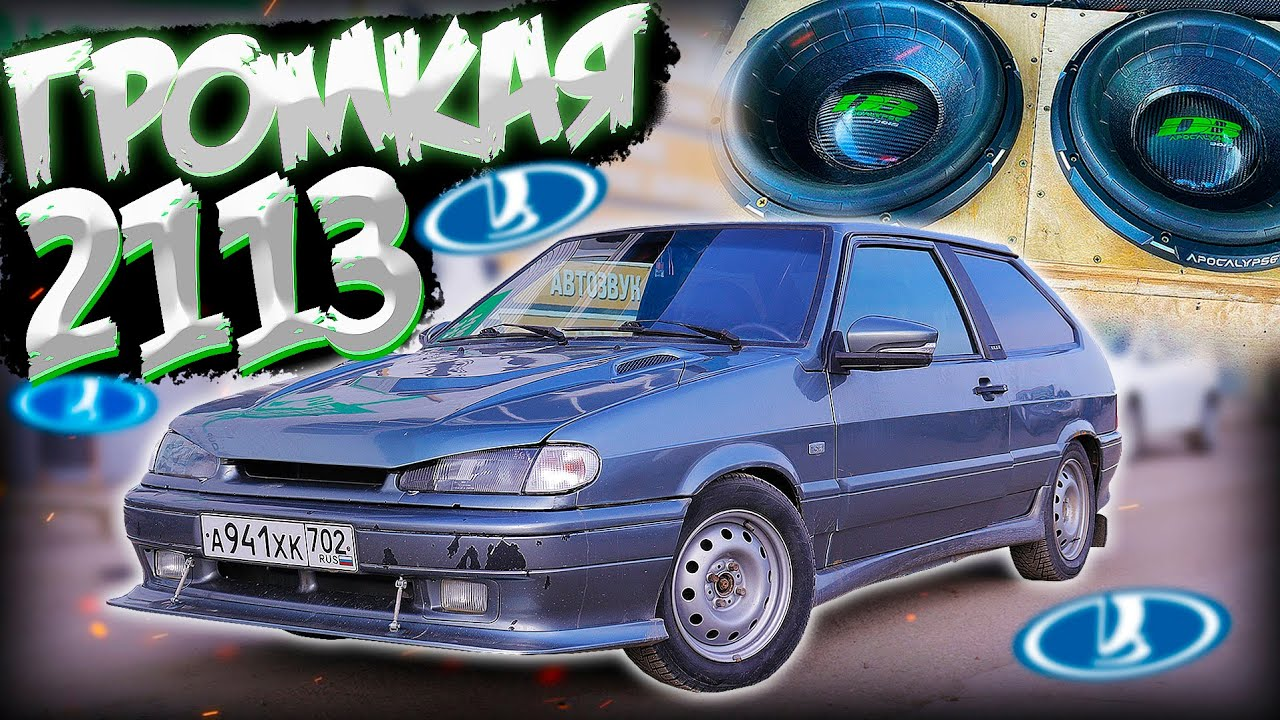 Автозвук в Ваз2113 TeamDeafBonce  на 300 000 рублей. Обзор
