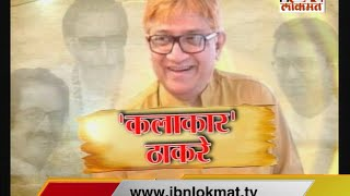 "IBN Lokmat Special Show on Jaidev Thackeray ""KALAKAR Thackeray"""