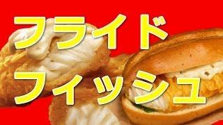 【ケンタッキーフライドチキン】フライドフィッシュ&フライドフィッシュサンドウィッチ【新発売・復活】kentucky fried chicken new