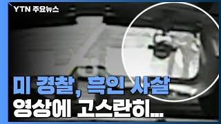 미 경찰, 비무장 흑인 사살...블랙박스 영상에 고스란…