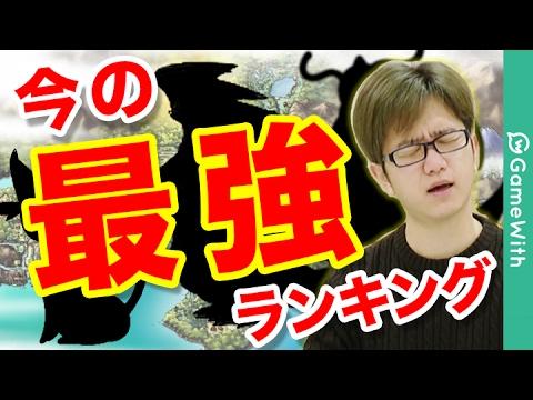 【ポケモンGO】今一番強いのは!?最強ランキング 初代&金銀編【Pokemon GO】