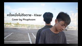 ครั้งหนึ่งไม่ถึงตาย - Klear【Cover by Phuphoom X KP】