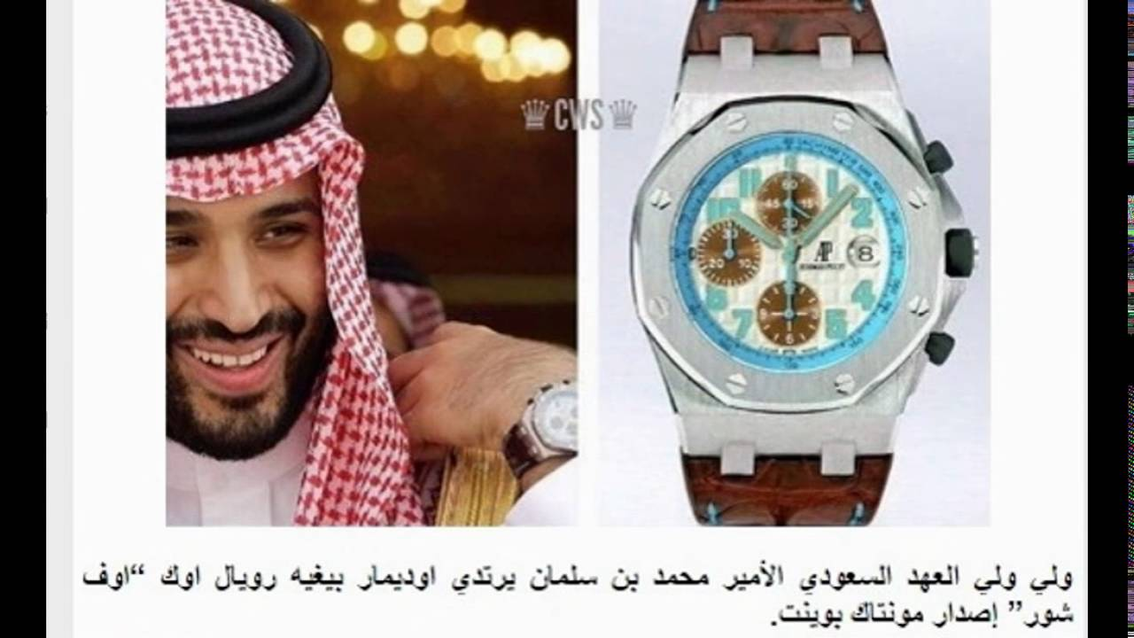 101bad58f  أسعار وماركات الساعات الفخمة لبعض أفراد العائلة الحاكمة السعودية والزعماء  والمشاهير - YouTube