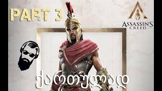 Assassins Creed Odyssey ქართულად ნაწილი 3